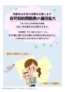 女性:一般事業主行動計画(H30.4.1~H32.3.31)