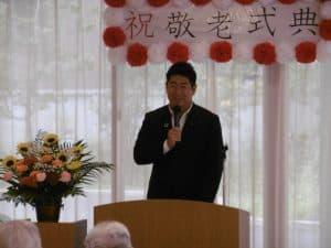 平成30年9月16日(日)に敬老式典を開催しました。毎年恒例の敬老式典ですが、今年は川崎市の福田市長の敬老訪問に合わせて開 催、福田市長からご祝辞を賜りました。