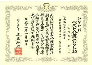 この度、特別養護老人ホーム芙蓉苑は『かながわベスト介護セレクト20』を受賞いただくことが出来ました。 これもひとえに皆さまの温かいご理解とご支援のお陰と心より感謝申し上げます。 「かながわベスト介護セレクト20」とは、神奈川県内の介護サービス事業所等の介護サービスの質の向上や従事者の資質向上、定着確保を図り、介護サービスの質の向上の好循環を目指すことを目的に、優良な事業所に対し送られる制度です。