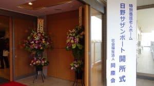 令和元年5月6日、同塵会で22事業所目となる「特別養護老人 ホーム日野サザンポート」開所式典が執り行われました。