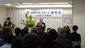 当日は大型連休最終日にも関わらず、150名もの方々にご列席賜りました。写真は式典冒頭の当法人理事長挨拶です。