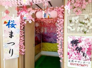 日野サザンポート1階には、館内でもお花見の雰囲気を感じていただけるよう『桜まつり』の特設会場を設けております。 密にならないよう、少人数ごとにお花見と記念撮影ができる心もあったか笑顔のスポットです!