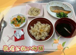 ランチには、「松茸ご飯」「鮭の柚子庵焼き」などの豪華なメニュー『敬老お祝い御膳』をお召し上がりいただきました。